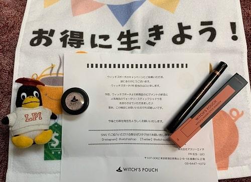 韓国コスメブランドの、ウィッチズポーチさんのTwitter懸賞、めるる新CM完成キャンペーンで「ピグメント新色・ウォータリーステックシャドウSET」当選しました。