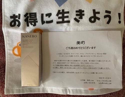 美容情報を配信している、美的.COMさんのTwitter限定キャンペーンで「カネボウ グローバル スキン プロテクター」当選しました!