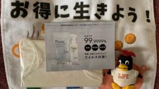 抗菌消臭シリーズを発売されているPionaさんのTwitterキャンペーンで、立体オメガグリーンマスク5枚入が当たりました!