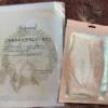 マリームーンさんのTwitter懸賞キャンペーンで「オリジナルマスク3種」当選しました!