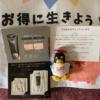 資生堂マキアージュさんのWeb懸賞の当選品です。 まるでキレイな素肌体感サンプルプレゼントキャンペーンで、「リキッドファンデ+化粧下地セット」当たりました! 4月21日に「ドラマティックジェリーリキッド」が新発売された記念で実施されていました。