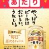スマートニュースアプリで「キリン一番搾り」無料クーポン当たりました! 飲んでみよう!一番搾りSmartNewsクーポンキャンペーンの当選品です。