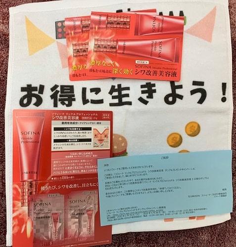 花王ソフィーナさんのWeb懸賞の当選品です。 リンクルプロフェッショナル シワ改善美容液 サンプルプレゼントキャンペーンで「シワ改善美容液」当たりました!