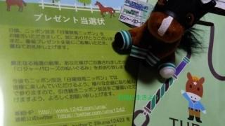 日曜競馬ニッポンさんのTwitter懸賞での当選品です。 フォロー&リツイートキャンペーンで、「ロジャーバローズのぬいぐるみ」当たりました! 可愛いお馬のロジャーバローズちゃんは、昨年のダービー馬だそうです!強いぞ~!
